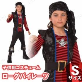 子ども用 ローグパイレーツ S 仮装 衣装 コスプレ ハロウィン コスチューム 子供 キッズ 子ども用 男の子 海賊 パイレーツ こども パーテ