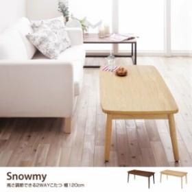 【g105453】【幅120cm】こたつ こたつテーブル オールシーズン 高さ調節 継ぎ脚 天然木 収納付き 石英管ヒーター 長方形 ウォールナット