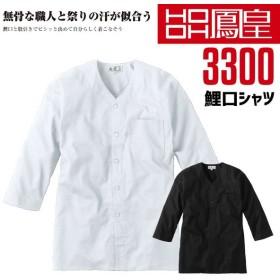 鳳皇 3300 鯉口シャツ 【村上被服】 胸ポケット付き 綿100% 【春夏】作業服 お祭り