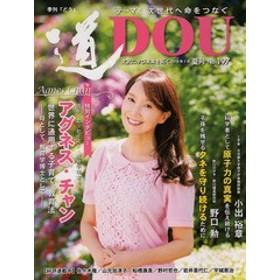 [書籍]/季刊 道 197/どう出版/NEOBK-2259204