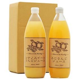 りんごジュース2本入り(サンふじ・シナノスイート)