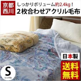 毛布 シングル 京都西川 日本製 毛羽アクリル100% 2枚合わせマイヤー毛布 ブランケット