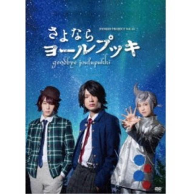 さよならヨールプッキ 【DVD】
