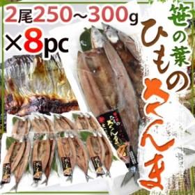 """【送料無料】""""笹の葉ひもの さんま"""" 2尾 約250~300g×8pc 秋刀魚の干物"""