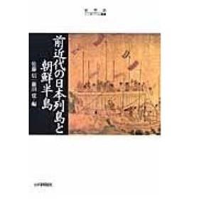 前近代の日本列島と朝鮮半島/佐藤信(日本古代史学