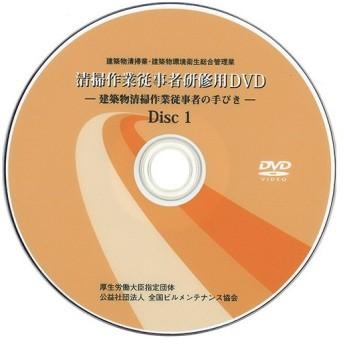 全国ビルメンテナンス協会 清掃作業従事者研修用DVD Disc1 1枚