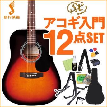 SX エスエックス MD-170 Vintage Sunburst アコースティックギター初心者12点セット 〔オンラインストア限定〕