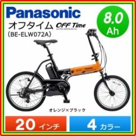 【送料無料(地域限定)】電動自転車 軽量折りたたみモデル! パナソニック オフタイム (BE-ELW072A)