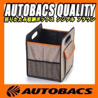 AQ.(オートバックスクオリティ) 折りたたみ収納ボックス シングル ブラウン