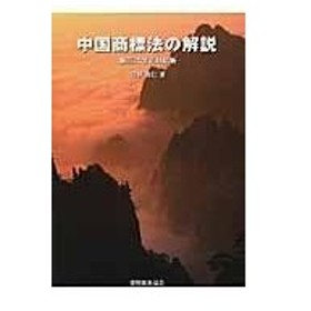 中国商標法の解説/河野英仁