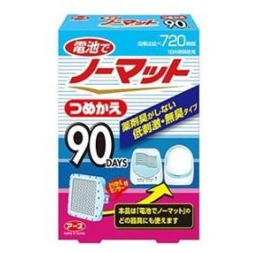 電池でノーマット つめかえ 90日用 1個入【アース製薬】【防除用医薬部外品】【メール便選択不可】