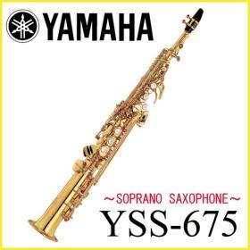 YAMAHA / YSS-675 ヤマハ ソプラノサックス【池袋店】【5年保証】