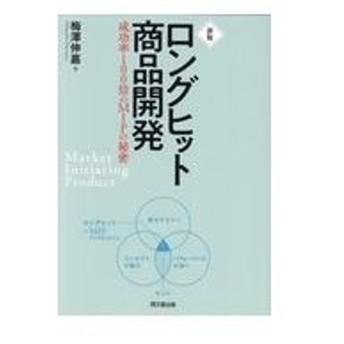ロングヒット商品開発 新版/梅澤伸嘉