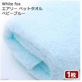 Whitefox エアリー ペットタオル ベビーブルー 関東当日便