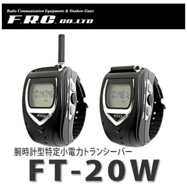 e839ddc1d9 2台セット)FRC(エフアールシー) 腕時計型 特定小電力トランシーバー FT ...