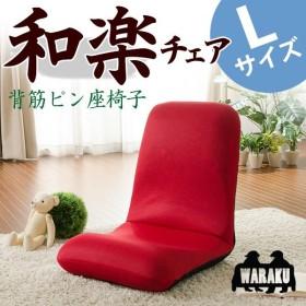 ざいす 座椅子 リクライニング チェア 椅子 1人掛け メッシュ コンパクト おしゃれ 座いす WARAKU 和楽チェア Lサイズ ポイント消化