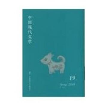 中国現代文学 19 / 中国現代文学翻訳会  〔本〕