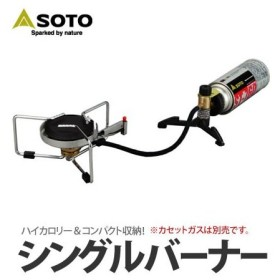 SOTO 調理器具 ST-301 シングルバーナー(メール便不可)