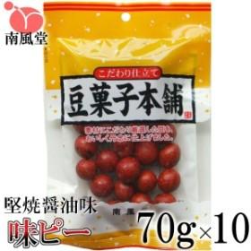 味ピー70g×10 ケース販売 南風堂 堅焼きしょうゆ味の落花生豆菓子