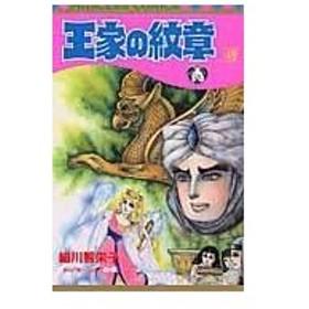 王家の紋章 第49巻/細川智栄子