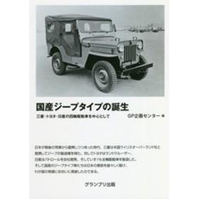 [書籍]/国産ジープタイプの誕生 三菱・トヨタ・日産の四輪駆動車を中心として/GP企画センター/編/NEOBK-2259655