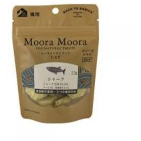 15%OFFクーポン対象商品 ムーラムーラ トリーツ キャット シャーク 15g MooraMoora クーポンコード:CKJNNWW