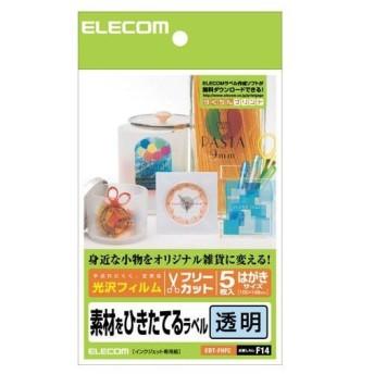 エレコム ELECOM フリーラベル はがきサイズ EDT-FHFC