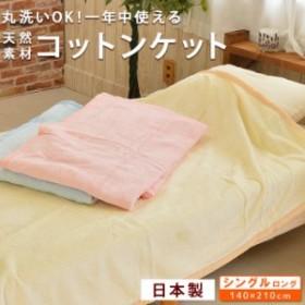 日本製 綿毛布 ロングサイズ コットンケット ニューマイヤー シングル ワッフルタイプ 140×210cm