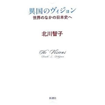 異国のヴィジョン 世界のなかの日本史へ/北川智子【著】