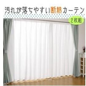 汚れが落ちやすい断熱カーテン(2枚組)100×133cm
