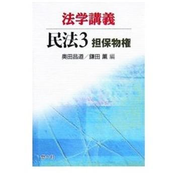 法学講義民法 3/悠々社