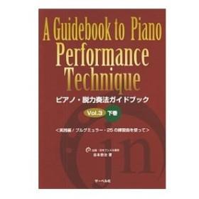 ピアノ・脱力奏法ガイドブック Vol.3 下巻 <実践編/ブルグミュラー・25の練習曲を使って>/岳本恭治