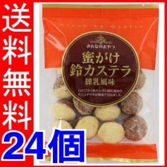 モントワール みんなのおやつ蜜がけ鈴カステラ練乳風味 80g×24個 (12×2B)【送料無料】