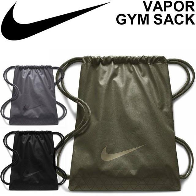 ジムサック ナップサック ナイキ NIKE ヴェイパー ジムサック 2.0/スポーツバッグ 12L メンズ レディース ジュニア ランドリーバッグ サブバッグ 鞄/BA5544