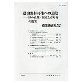 農業法研究 52(2017年)/日本農業法学会