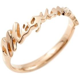 オーダー ネームリング ピンクゴールドk10 名前 ハート 文字入れ 名入れ 指輪 10金 ピンキーリング シンプルリング レディース エンゲージリング 婚約指輪