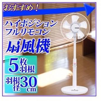 ハイポジション フルリモコン 扇風機 YT-S3601VFR ホワイト リビング扇 5枚羽根 羽根径30cm 新型フラットスポーク 風量4段階 リビングファン YUASA ユアサ