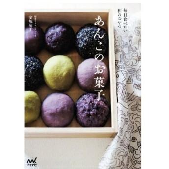あんこのお菓子 毎日食べたい和のおやつ/金塚晴子(著者)