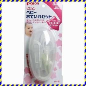 ピジョン ベビーおていれセット 赤ちゃん つめきり 爪 クシ 髪 ピンセット 鼻