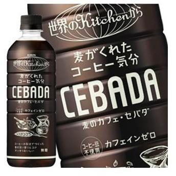 キリン 世界のKitchenから 麦のカフェ CEBADA[セバダ] 600mlPET×24本[賞味期限:4ヶ月以上]【4〜5営業日以内に出荷】