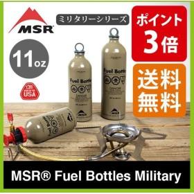 エムエスアール ミリタリー MSR 燃料ボトル 11oz MSR | ポイント3倍 | ストーブ ミリタリー モチヅキ キャンプ バーナー 燃料 フェス