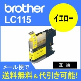 互換  ブラザー工業(Brother) LC115互換 LC115 Y イエローLC113大容量lc117/115-4pk 互換