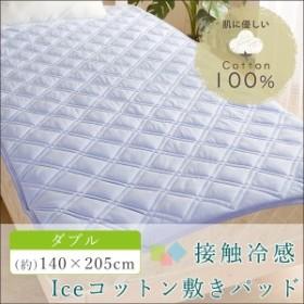 【送料無料】 敷きパッド ダブル 冷感 綿100% コットン ベッドパッド クール 夏 涼感 洗える ひんやり 敷きパッド 夏用 敷パッド 洗える