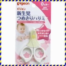 ピジョン 新生児つめきりハサミ 赤ちゃん 爪切り