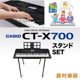 キーボード 電子ピアノ CASIO カシオ CT-X700 スタンドセット 61鍵盤 CTX700 楽器