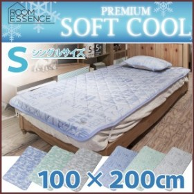 ソフトクール ベッドパッド 接触冷感 シングル 100×200cm【敷きパッド/ベッドパット/敷パッド/敷