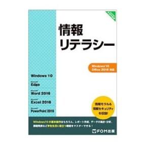 情報リテラシー/富士通エフ・オー・エム株式会社