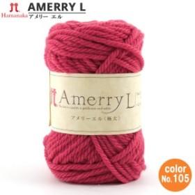 秋冬毛糸 『Amerry L(アメリーエル) (極太) 105番色』 Hamanaka ハマナカ