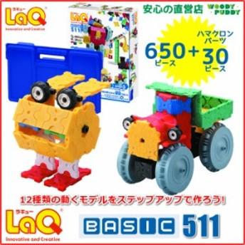 LaQ ( ラキュー )ベーシック 511 BASIC511 ハマクロン 送料無料【 知育玩具 ブロック 知育ブロック お誕生日 5歳】