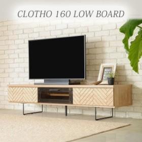 テレビ台 テレビボード クロート 160 ローボード 完成品 おしゃれ 日本製